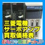 "<span class=""title"">【三菱電機 サーボアンプ 】買取価格表を更新!</span>"