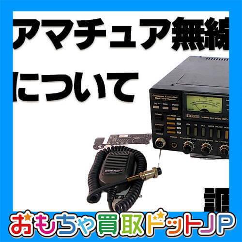 アマチュア無線について調べてみた!