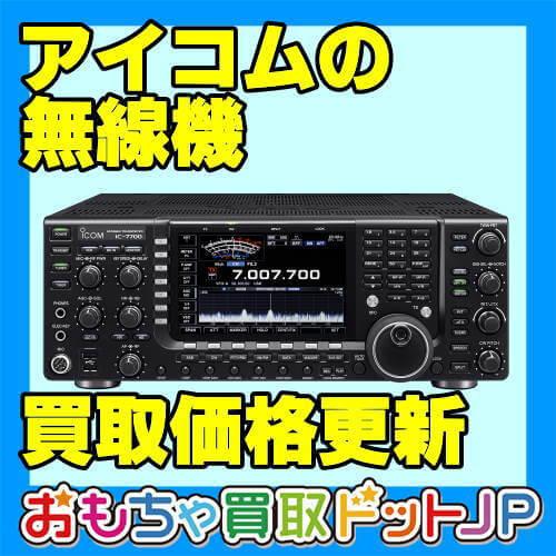 【アイコム 無線機】買取価格表を更新!