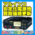 "<span class=""title"">【アルインコ 無線機器】買取価格表を更新!</span>"