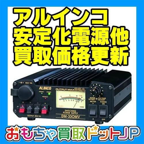 【アルインコ 無線機器】買取価格表を更新!