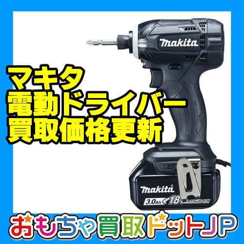 【マキタ 電動ドライバー】買取価格表を更新!