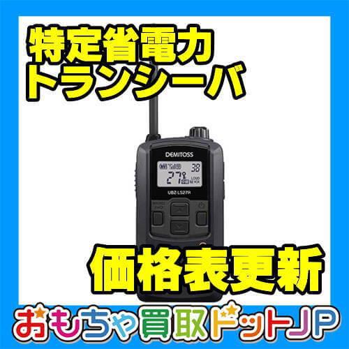 【特定省電力トランシーバ】買取価格表を更新!