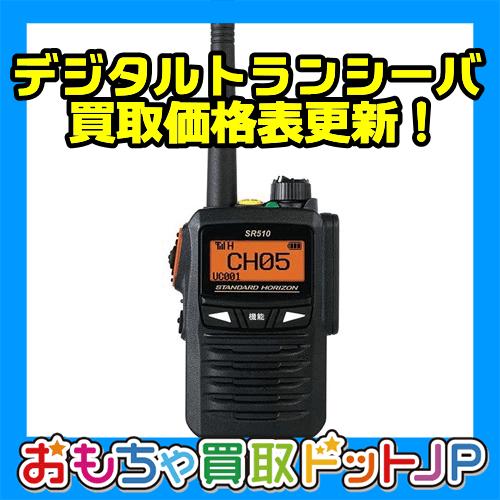 【デジタルトランシーバ】買取価格表を更新!