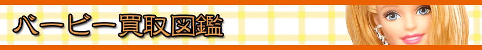 バービー買取図鑑