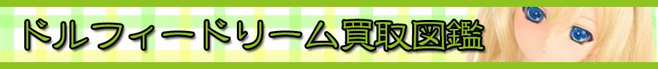 DD買取図鑑
