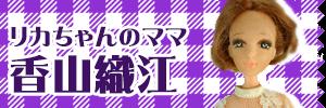 香山織江 リカちゃんのママ