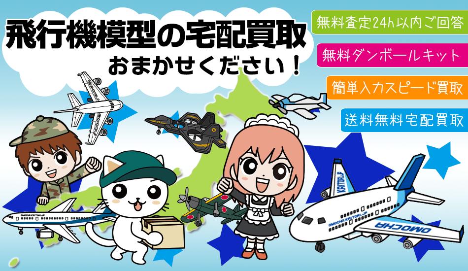 飛行機模型、航空機模型買取しております。