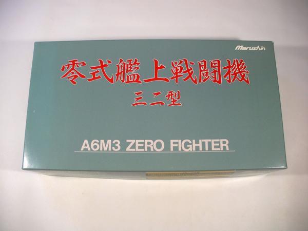 マルシン 戦闘機模型 零戦等  買取特集