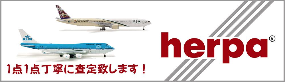 ヘルパ|herpa の飛行機模型買取