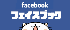 おもちゃ買取ドットJP フェイスブック