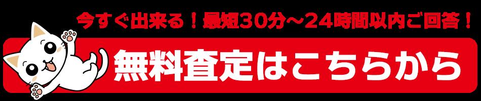 今スグ簡単鉄道模型無料査定!