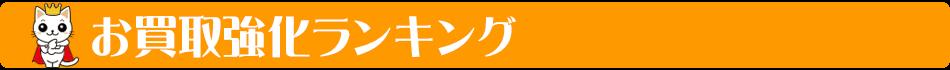 フィギュアお買取強化ランキング
