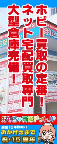 おもちゃ買取ドットJP運営会社紹介