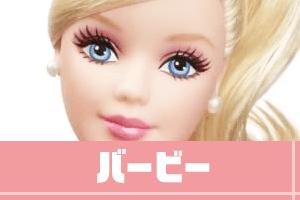 バービー 人形 barbie 買い取り