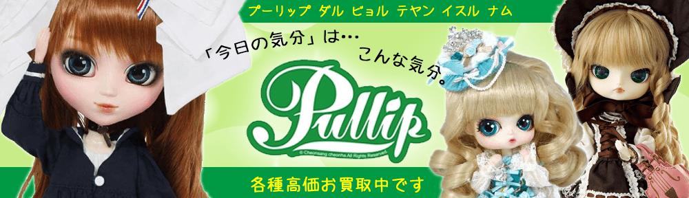 プーリップ|pullip 高価買取中