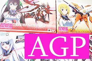 AGP(アーマーガールズプロジェクト) 買取 人気