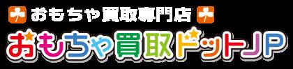 おもちゃ買取ドットJPロゴ