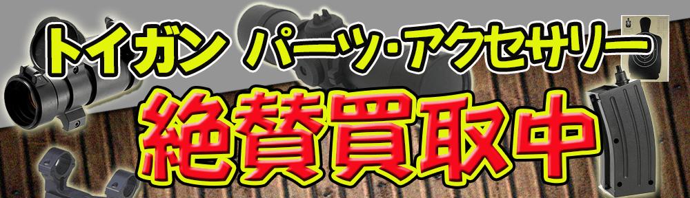 モデルガン パーツ・アクセサリ高価買取