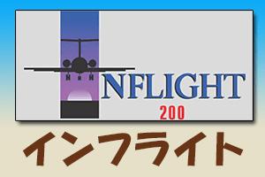インフライト inflight 航空機模型  買い取り