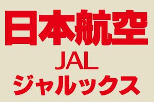 日本航空 航空機模型  買い取り