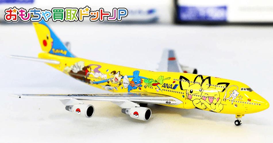 2018年4月24日 大阪府より全日空商事 1/500飛行機模型多数お買取りしました!! この度は、ご利用ありがとうございました。飛行機模型の買取ポイントは、外箱などのコンディションとあわせて本体に傷がついていないか?付属品の欠品が無いか?などが重要な査定判断基準となります。