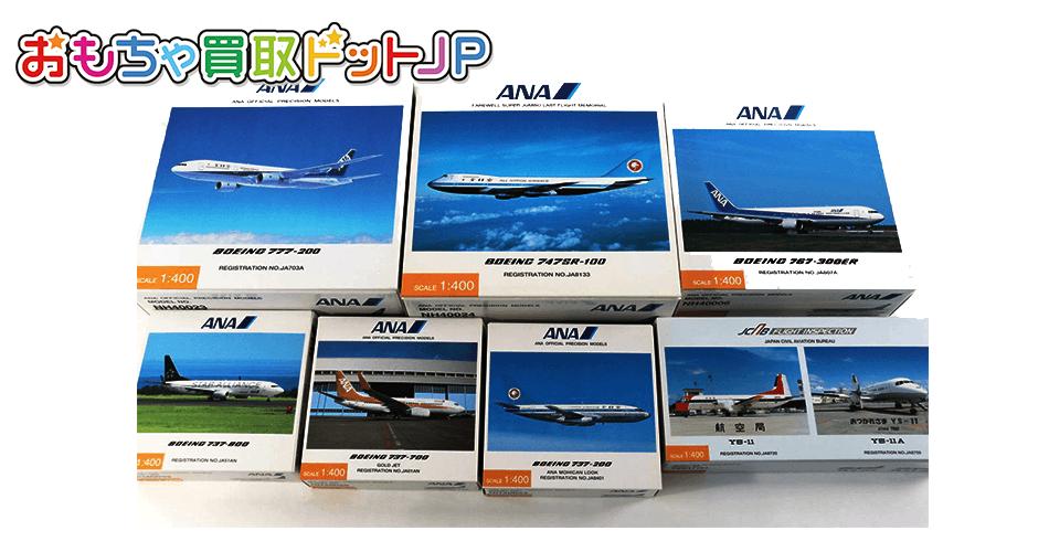 2018年5月25日 ジェミニジェッツ・全日空商事・フェニックスなど1/400スケールの飛行機模型をお買取りさせていただきました!飛行機模型はダイナミックな航空機を卓上サイズで楽しめるのが最大の魅力かもしれません!アメリカ製ジェミニジェッツの飛行機模型は、主力商品が1/400スケールで統一されていますので、コレクターにとっては集めやすいのも良いですよね!飛行機模型のお買取りはおもちゃ買取ドットJPにお任せ下さい!