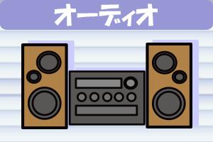 オーディオ機器高価買取中!