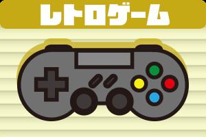レトロゲーム高価買取中!