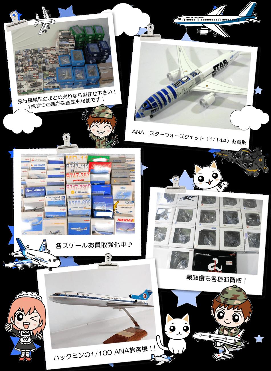 飛行機模型・航空機模型のお買取実績です。パックミン・ヘルパ・ジェミニ、全日空商事やビッグバード、ドラゴン、ホビーマスター等各メーカー様々な飛行機模型の買取をしております。
