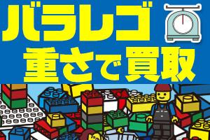 バラバラLEGO・レゴ 買い取り