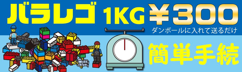 今月は1KG何円?レゴブロックバラバラ買取!