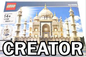 LEGO クリエイター creator シリーズ 高額買取