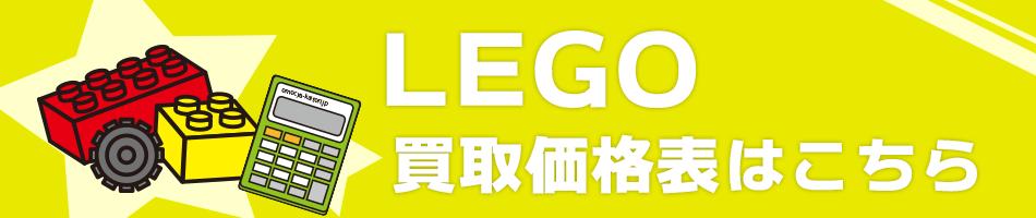 LEGO/レゴ買取価格表はこちら