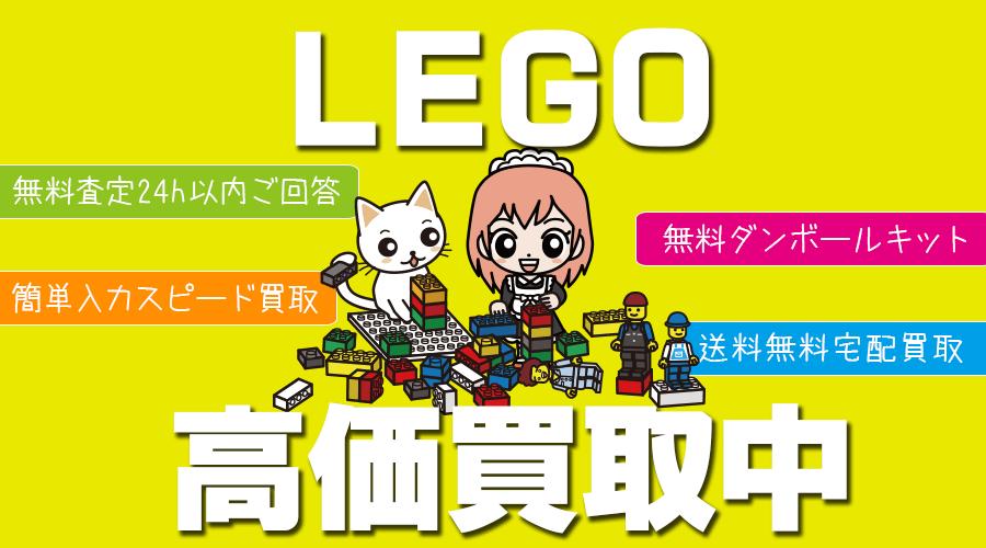レゴ買取はおもちゃ買取ドットJPで 未開封でコレクターズ所有も組み立て遊んだバラバラも買取ります!
