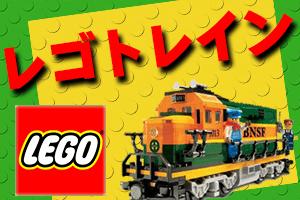 LEGO・レゴトレイン 買い取り