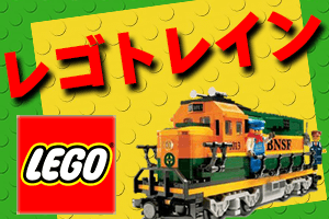LEGO・レゴ 買い取り
