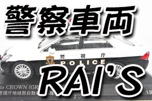 レイズ raisの警察車両は買取で人気です。