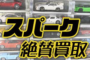 spark スパークのミニカー買取で人気です。