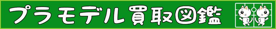 レア プラモデル図鑑