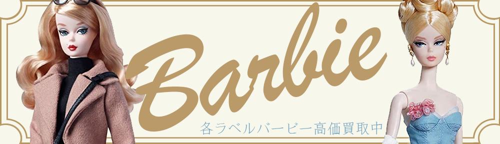 バービー|Barbi 高価買取