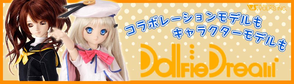 DD|ドルフィードリーム 高価買取