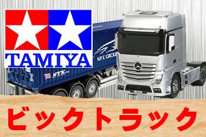 タミヤ ビックトラックシリーズ買い取り