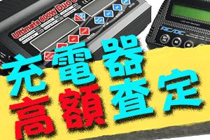 ラジコン 充電器 高価買い取り