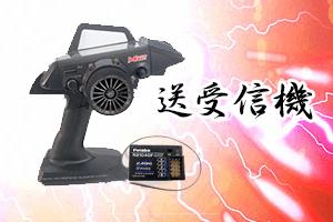 プロポ、受信機 2.4gシリーズ高価買取