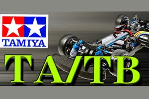 タミヤTAシリーズ、TBシリーズ買い取り