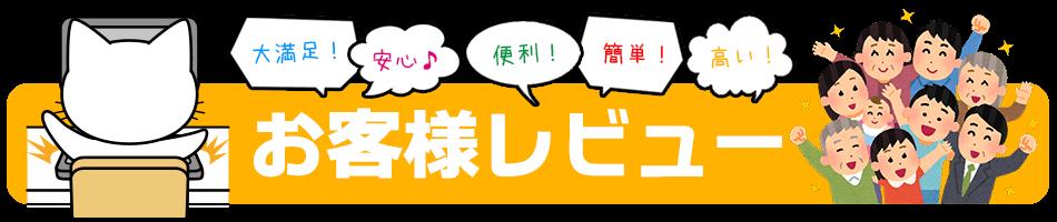 おもちゃ買取ドットJPお客様の声/評価/評判