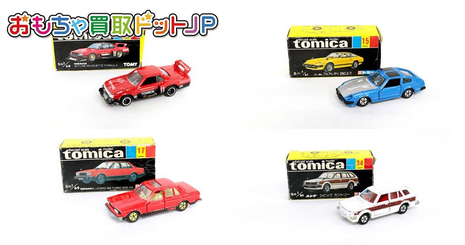 2018年5月24日 黒箱トミカ【日野 ダンプカーなど】・青箱トミカを多数お買取りさせていただきました。黒箱トミカはトミカが製造された当初の商品で、中国製の復刻版もあります。人気が高いのは当初に製作された日本製の黒箱です。他にも、外国車シリーズの青箱もありこちらも希少価値が高いのでコレクターに人気があります!希少価値が高い商品は、おもちゃ買取専門店にお任せ下さい!