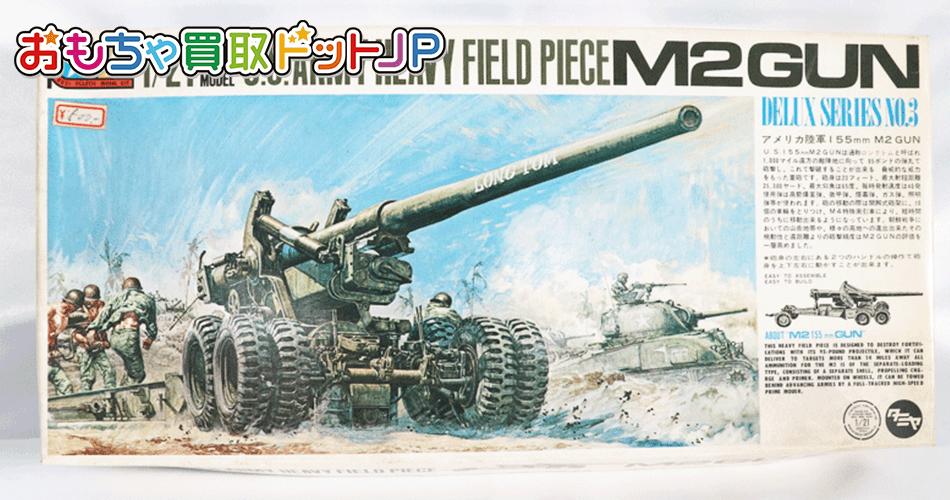 黒丸タミヤ 1/21 【M2 GUN ロングトム アメリカ陸軍155ミリ砲】など年代物プラモをレビュー!!