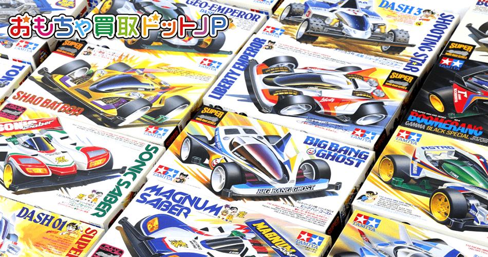 2018年5月14日 タミヤ1/32【ミニ四駆 】多数お買取しました! まだまだアツいミニ四駆の世界!5月27日には「ミニ四駆ジュニアカップ2018」が開催されるなど、子供から大人まで楽しめるシリーズとなっています。 早く走らせるための工夫やかっこいいデザインなど、極めるとキリが無いミニ四駆。今年は、ミニ四駆ジャパンカップ開催30年の記念イヤーとしてデザインコンテストを開催するなど、益々の盛り上がりを見せています!